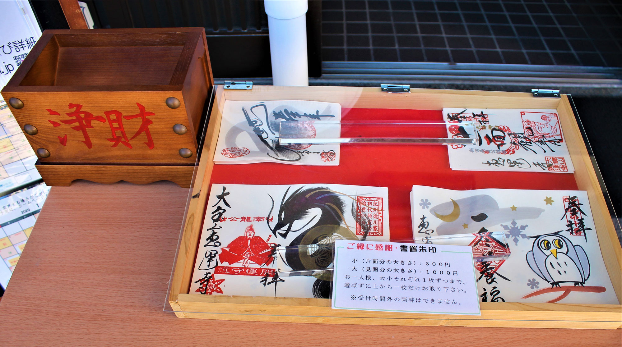 Unmanned sales of  Goshuin ( red stamp)  (This is a style where you put your money in the donation box and take it home. You can take it home anytime regardless of the Goshuin(red stamp)  schedule.)の写真