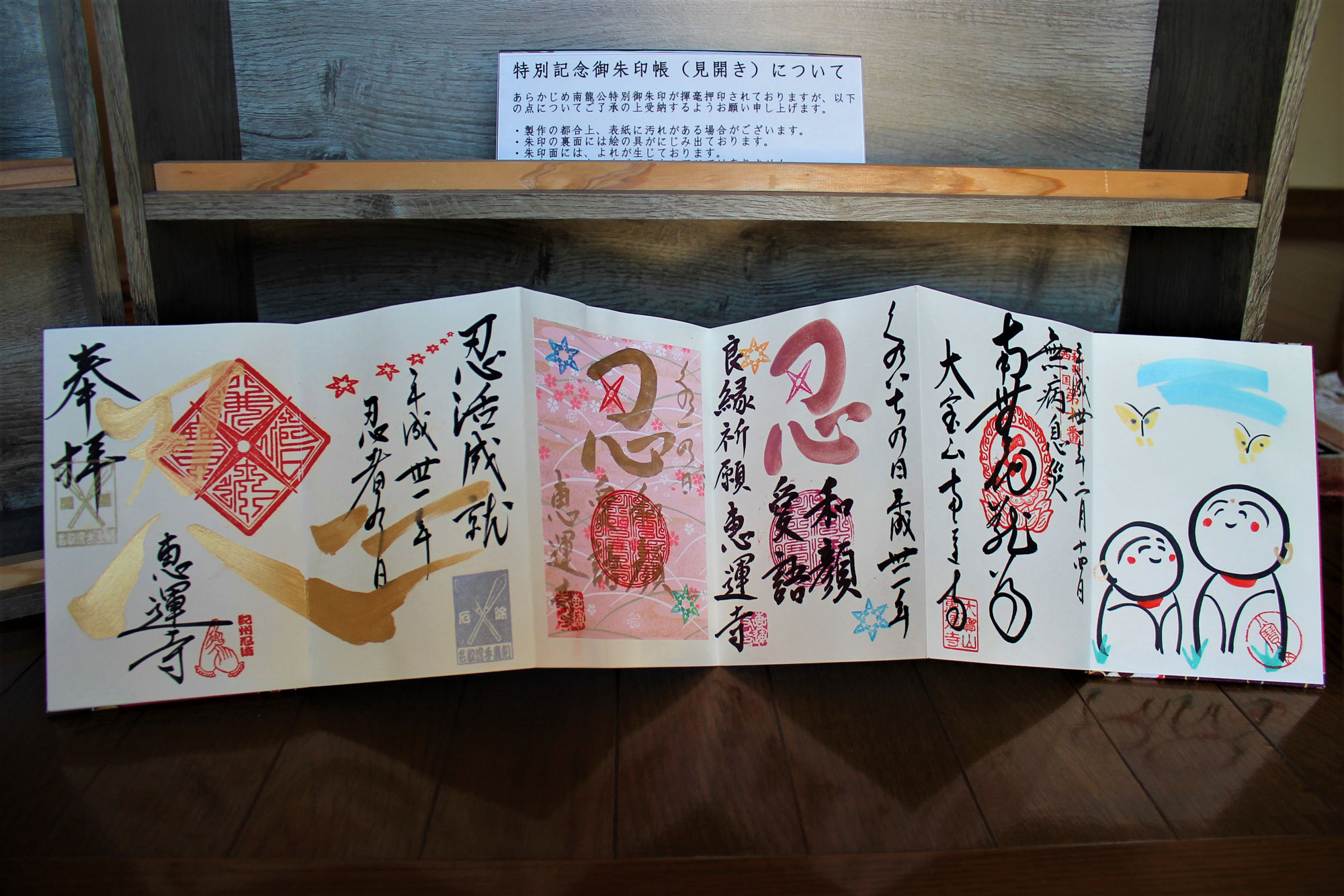 There are various types of limited Goshuin ( red stamps) depending on when you visit.  (For this type of the Goshuin (red stamp), please check the Goshuin(red stamp) schedule before visiting.)の写真